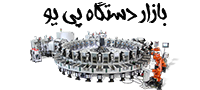 مرکز خرید و فروش انواع دستگاه پی یو pu | pu پی یو ماشین